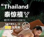 【9月】厦门到泰国曼谷大皇宫+SPA+玉佛寺6天_厦门国旅