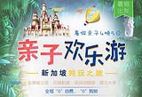 【7-8月】厦门到新加坡圣淘沙亲子纯玩高标5日游_厦门国旅