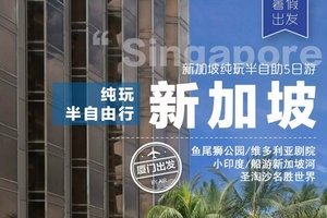 【7-8月】厦门到新加坡纯玩半自助5日游_厦门国旅