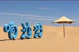 【6月】厦门到内蒙古辉腾锡勒大草原+响沙湾双飞5日游厦门国旅