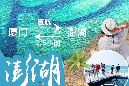 【8月】厦门坐船到澎湖4日游云豹号客轮_厦门国旅