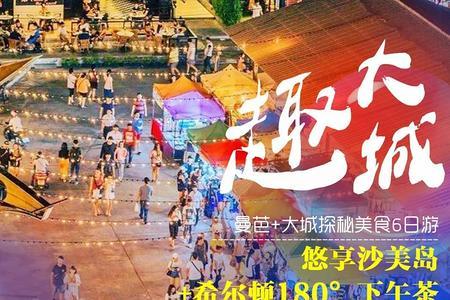【暑假】厦门到泰国曼谷+芭提雅+大城6日游2人成行_厦门国旅