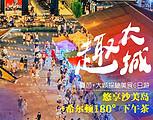 【12月】厦门到泰国曼谷+芭提雅大城探秘六日-厦门国旅