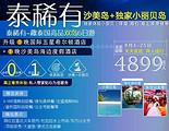 【9月】厦门到泰国曼谷+芭提雅+沙美岛+丽贝岛6日游厦门国旅