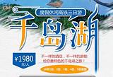 【国庆】厦门到千岛湖伯爵号豪华游船+天屿山3日游_厦门国旅
