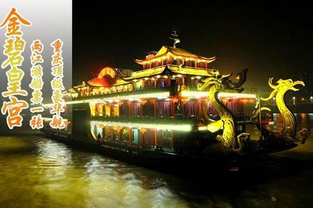 |金碧皇宫号|重庆两江夜景游_乘船看夜景游长江_江陵江