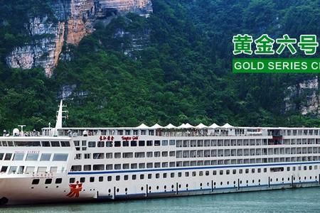 长江黄金六号(游轮|游船|邮轮)预定_报价_航期_图片_价格