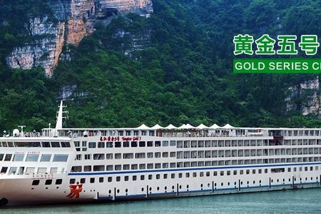 长江黄金五号(游轮|游船|邮轮)预定_报价_航期_图片_价格