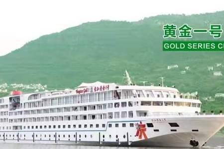 长江黄金一号(游轮|游船|邮轮)预定_报价_航期_图片_价格