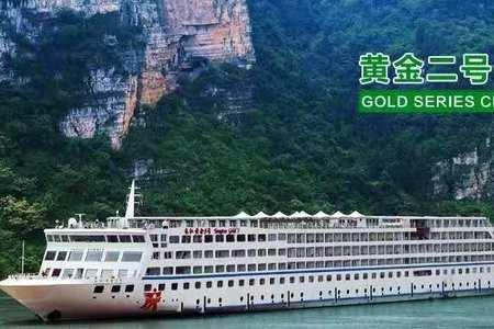 长江黄金二号(游轮|游船|邮轮)预定_报价_航期_图片_价格