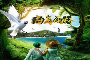 【海岛雨林】分界洲岛、亚龙湾热带森林天堂公园、天涯海角6日