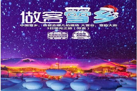 【做客雪乡】中国雪乡、《爸爸去哪儿》大雪谷、雪韵大街4日观光