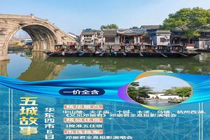 华东四市、扬州双水乡+邓丽君全息投影演唱会2飞6日