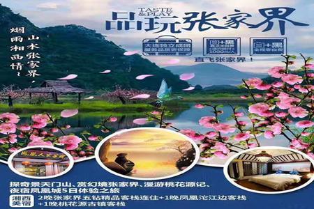 【品玩张家界】天门山、家界漫游桃花源记、夜宿凤凰城5日