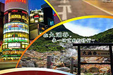 【遇见日本】大阪、京都、富士山、镰仓、横滨、东京双飞6日观光