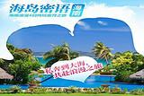 【西游记】西岛、天涯海角、南山佛教文化苑、亚龙湾6日游
