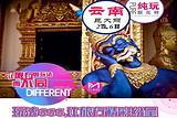 【盛世经典VIP】游云南经典5A、乘私人游艇、宿七星酒店6日
