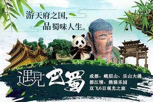 【遇见巴蜀】成都、乐山、峨眉山、都江堰、熊猫乐园双飞6日