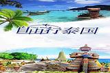 泰国自由行 机票+接送机+曼谷2晚酒店