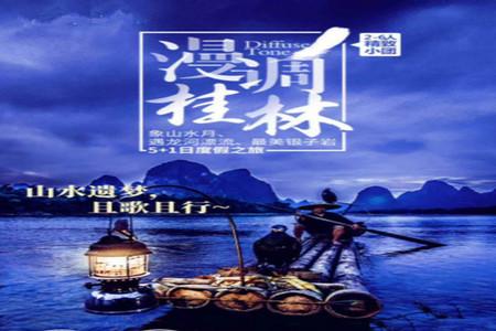 【漫调桂林】象山水月、遇龙河漂流、最美银子岩5+1日度假之旅