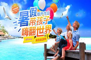 """【菲""""沃""""不可】初见原始达沃、欢乐海岛""""交响乐""""6日度假之旅"""