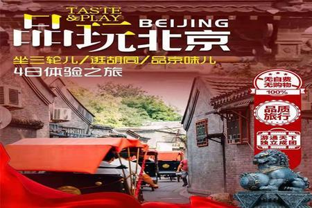 【品玩北京】坐三轮儿、逛胡同儿、品京味儿4日体验之旅