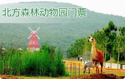 北方森林动物园门票_哈尔滨动物园多钱_阿城动物园