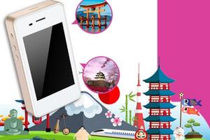 日本 漫游超人 机场国际wifi  出租
