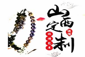 <定制包车>五台山大朝台三日游
