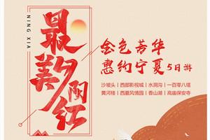 夕陽紅· 金色芳華惠約寧夏5日游