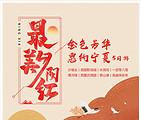 夕阳红· 金色芳华惠约宁夏5日游