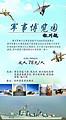 寧夏軍事博覽園——銀川艦