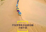 寧夏遠征騰格里沙漠徒步4日游