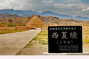 宁夏水洞沟+西夏王陵1日游