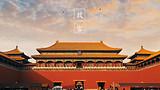 银川出发至北京穿越时空逛故宫五日游