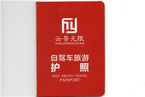 【云景无限】自驾车旅游护照