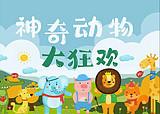 【神奇动物大狂欢】银基动物王国夏令营3日