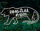 【动物森林大冒险】银基动物王国夏令营3日