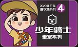 奇幻森林童军探索主题夏令营5日