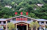 洛宁神灵寨、中原伊甸园、康养休闲居-民宿标间
