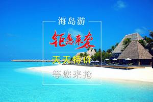 便宜的海岛游哪里最好?特价海岛游推荐