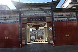 丽江纳西大酒店