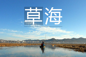 韭菜坪+威宁草海双汽二日游
