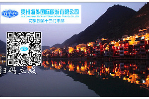 镇远舞阳河纯玩二日游(无购物无自费)