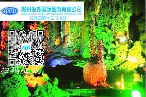 织金洞、马岭河峡谷、万峰林、万峰湖、黄果树大瀑布5天4晚