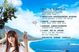 合肥到海南旅游 三亚国家海岸双飞五日游