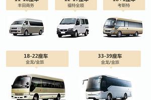 合肥租车 旅游大巴中巴租赁 公司会展会务包车