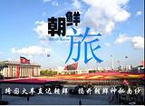 朝鲜半岛   妙香山双卧双动8日游内蒙独立成团带领队