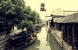 华五+鼋头渚、四大水乡(乌镇、周庄、南浔、木渎)双卧七日游