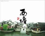 郑州到华三+乌镇、西塘、西湖、留园双卧五日